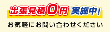 見積もり0円