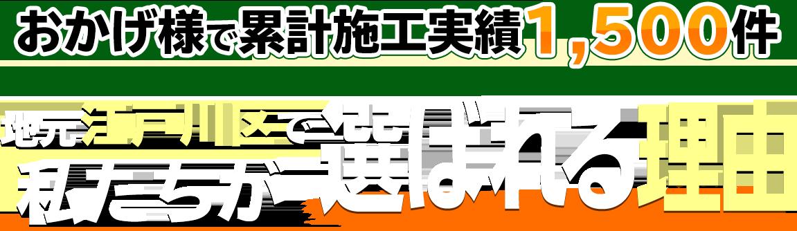 おかげ様で累計施工実績1,500件 地元江戸川区で私たちが選ばれる理由