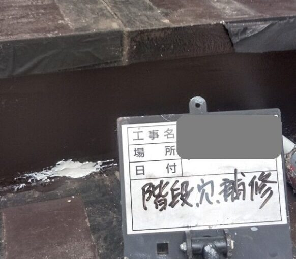 東京都江戸川区 外階段改修工事 アパート 錆び止め塗装 穴補修 (4)