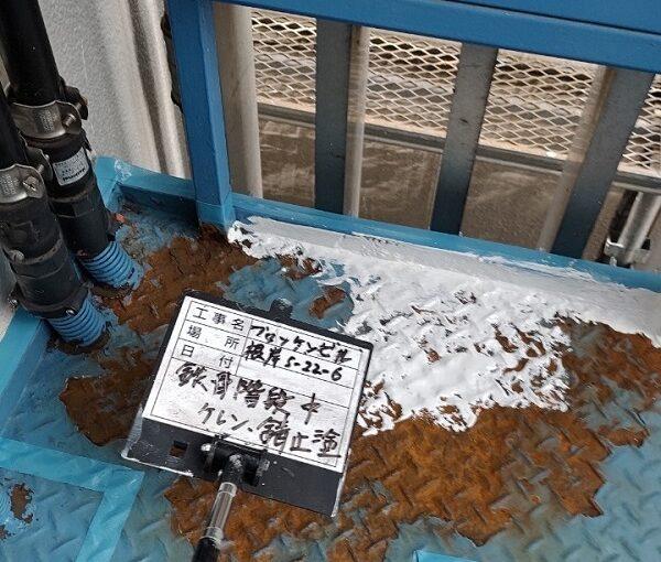 東京都台東区 ブロッケンビル改修工事 鉄骨階段塗装 錆びの恐ろしさ (3)