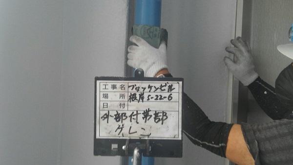 東京都台東区 ブロッケンビル改修工事 付帯部塗装 塗料を選ぶ際の注意点 (2)