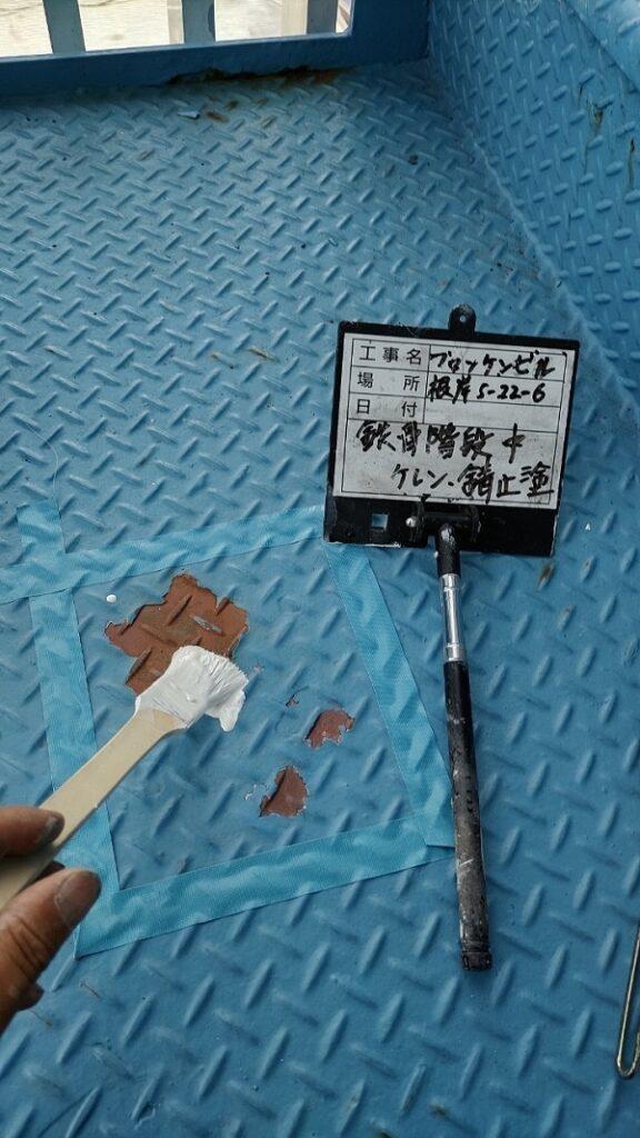 東京都台東区 ブロッケンビル改修工事 鉄骨階段塗装 錆びの恐ろしさ (6)