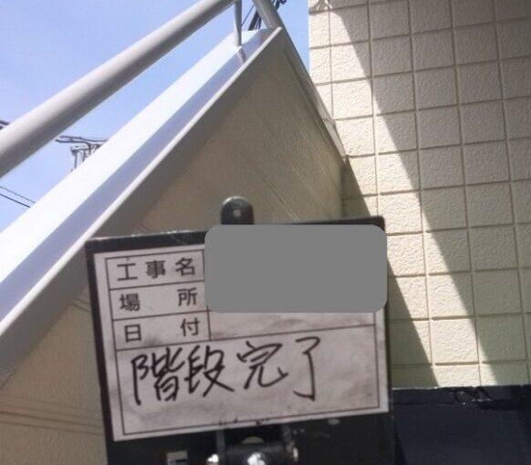 東京都江戸川区 外階段改修工事 アパート 上塗り ゴムマット敷 完工 (4)