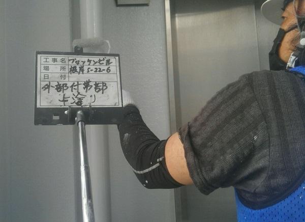 東京都台東区 ブロッケンビル改修工事 付帯部塗装 雨樋 塗料を選ぶ際の注意点 (2)