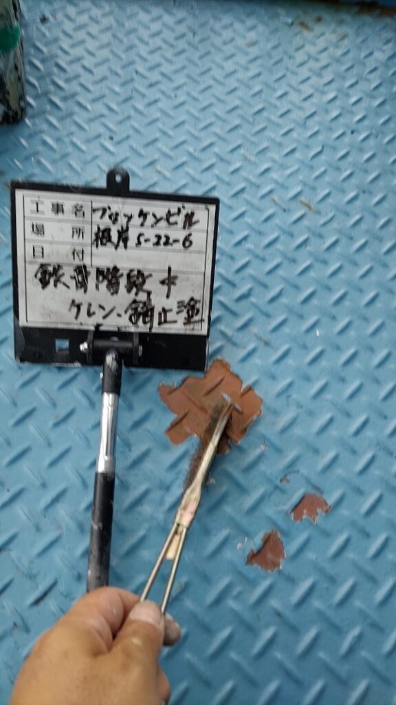 東京都台東区 ブロッケンビル改修工事 鉄骨階段塗装 錆びの恐ろしさ (1)