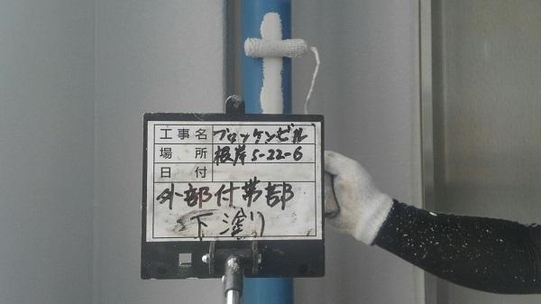 東京都台東区 ブロッケンビル改修工事 付帯部塗装 塗料を選ぶ際の注意点 (3)