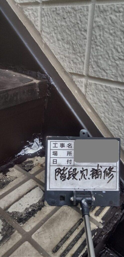 東京都江戸川区 外階段改修工事 アパート 錆び止め塗装 穴補修 (2)