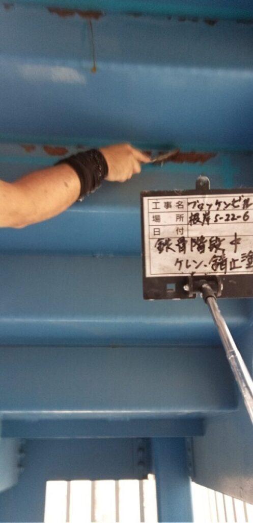 東京都台東区 ブロッケンビル改修工事 鉄骨階段塗装 錆びの恐ろしさ (2)